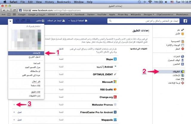 احدر مثل هده التطبيقات على الفيسبوك التي تعتبر اكبر تهديد يمس معلوماتك الشخصية