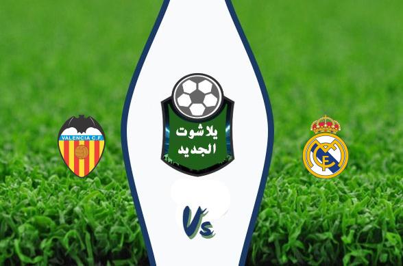 نتيجة مباراة ريال مدريد وفالنسيا اليوم الخميس 18 يونيو 2020 في الدوري الإسباني