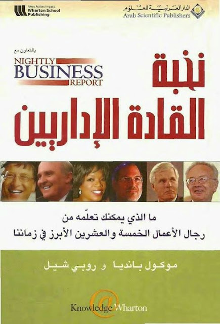 Elite Management Leaders: What you can learn from the top 25 business leaders of our time Arabic