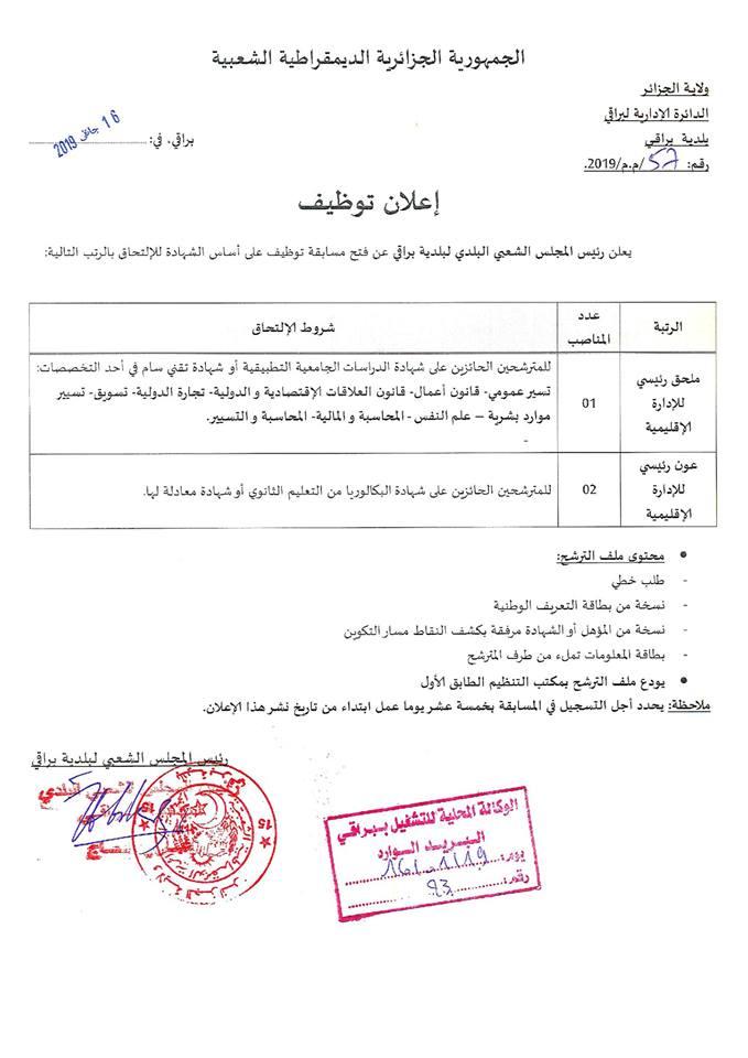 إعلان مسابقة توظيف في بلدية براقي ولاية الجزائر جانفي 2019