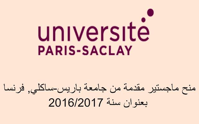 منح ماجستير مقدمة من جامعة باريس-ساكلي -فرنسا