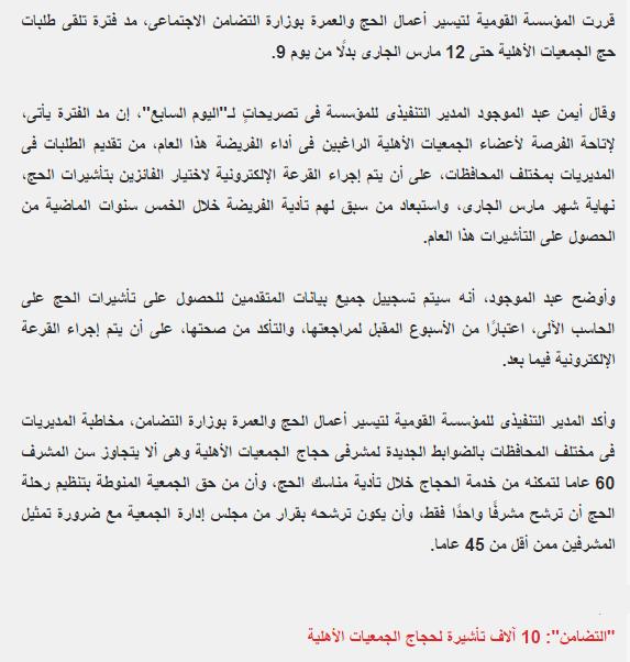 وزارة التضامن: ننشر التفاصيل الكامله عن حج الجمعيات الاهليه للعام 2015