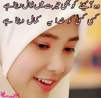 Urdu Romantic Poetry | Romantic shayari | 2 Lines Romantic Poetry | Urdu Poetry | Urdu Shayari | Poetry Pics | Poetry With Girls - Urdu Poetry World, Urdu poetry download, Urdu poetry romantic, Urdu poetry for teachers, Urdu poetry on eyes, Urdu poetry about life, Urdu poetry about love, Urdu poetry Allama Iqbal, Urdu poetry about friends, Urdu poetry about death, Urdu poetry about mother