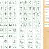 日文五十音基礎免費訓練班