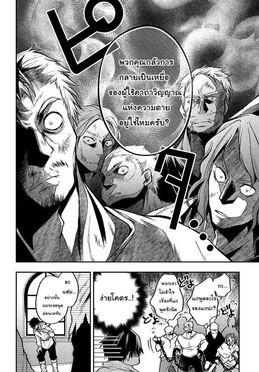 อ่านการ์ตูน Isekai Demo Bunan ni Ikitai Shoukougun ตอนที่ 2 หน้าที่ 24
