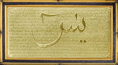Surah Yasin termasuk kedalam golongan surat Surat | Surah Yasin Arab, Latin dan Termahannya