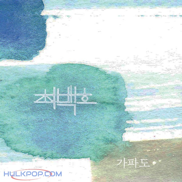 Choi Baek Ho – Gapado – Single