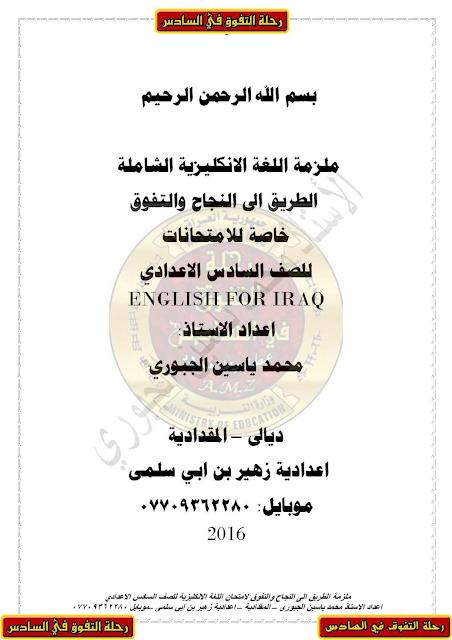 الملزمة الشاملة في الانكليزي من اعداد الاستاذ محمد ياسين الجبوري للصف السادس الأعدادي 2016