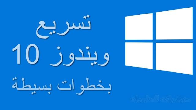 http://www.rftsite.com/2019/04/speed-up-windows-10.html
