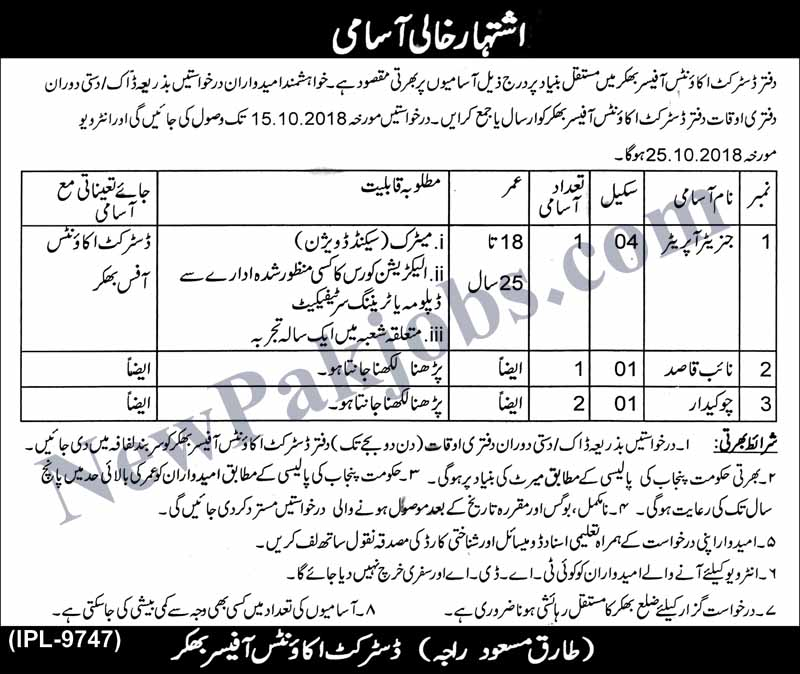 Accounts-officer-Bhakkar-jobs-oct