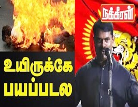 Seeman about Vignesh | He NEVER SHOUT when he burned himself, because..?