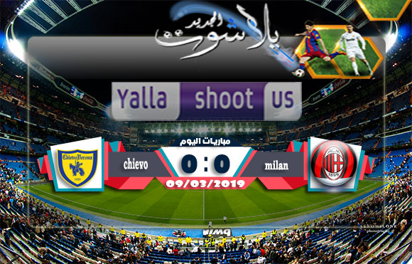 اهداف مباراة ميلان وكييفو فيرونا اليوم 09-03-2019 الدوري الايطالي