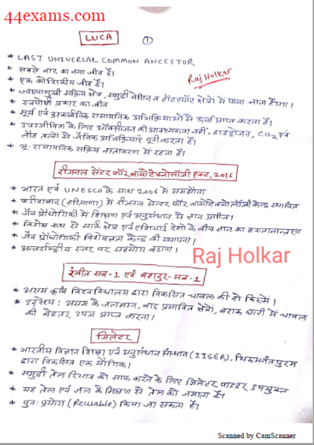 Science and Technology Current Affairs : For All Competitive Exam Hindi PDF Book