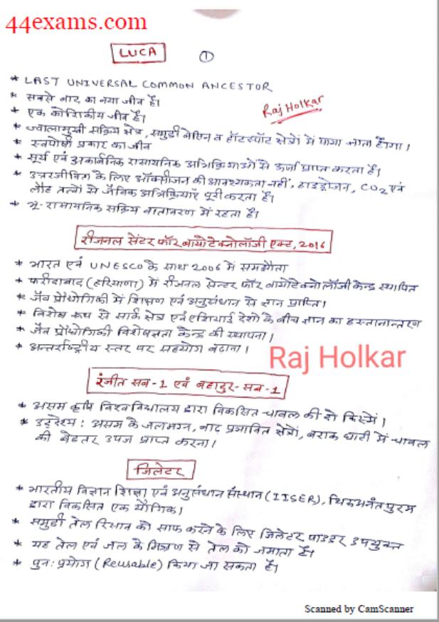 साइंस एंड टेक्नोलॉजी कर्रेंट अफेयर्स : सभी प्रतियोगी परीक्षा हेतु हिंदी पीडीऍफ़ पुस्तक | Science and Technology Current Affairs : For All Competitive Exam Hindi PDF Book