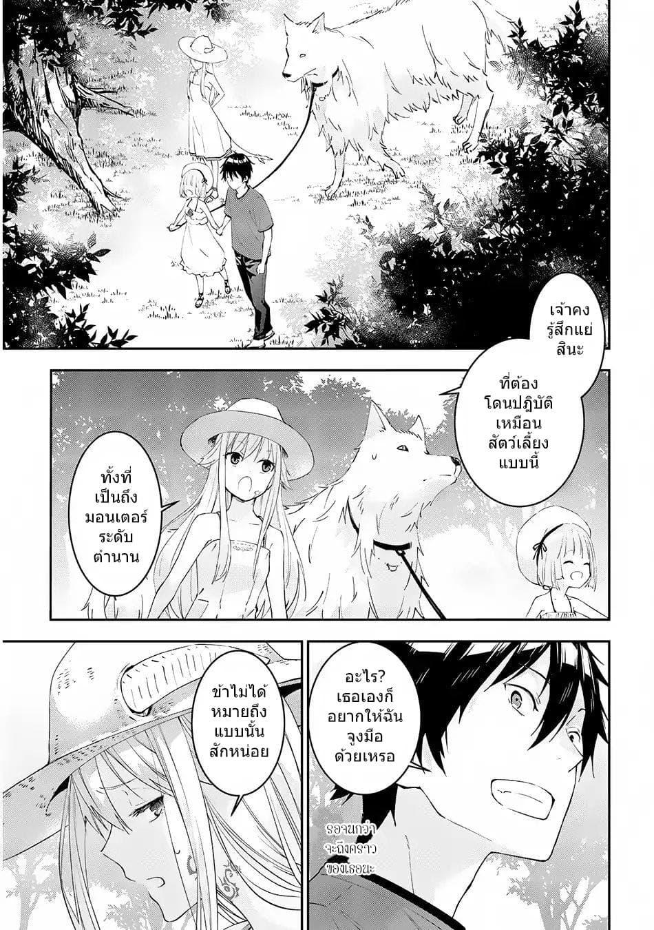 อ่านการ์ตูน Maou ni Natte node Dungeon Tsukutte Jingai Musume to Honobono suru ตอนที่ 14 หน้าที่ 3