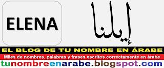 Nombre de Elena en letras arabes
