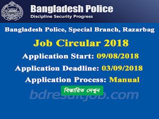 Bangladesh Police, Special Branch, Razarbag, Dhaka Job Circular 2018