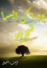 wo ik aisa shajar ho Novel By Farhat Ishtiaq