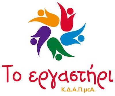 Ηγουμενίτσα: Σήμερα το πρωί το παζάρι του ΚΔΑΠ ΜΕΑ «Το Εργαστήρι»