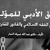 كتاب  الحق الادبي للمؤلف في الفقه الاسلامي والقانون المقارن، د عبدالله مبروك النجار pdf