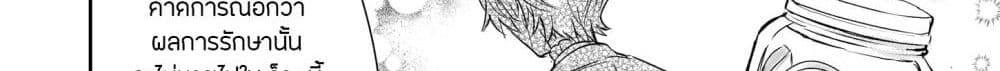 อ่านการ์ตูน Skill Daidokoro Shoukan wa Sugoi! Isekai de Gohan Tsukutte Point Tamemasu ตอนที่ 8 หน้าที่ 96
