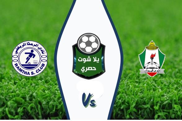 مشاهدة مباراة الوحدات والرمثا بث مباشر اليوم 21/02/2020 كأس الدرع الأردني