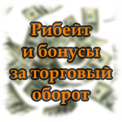 Рибейт и бонусы за торговый оборот