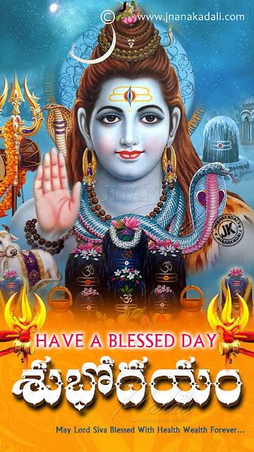 lord siva blessings on monday, Indian God Shiva Storram in Telugu, Telugu Subhodyam images quotes