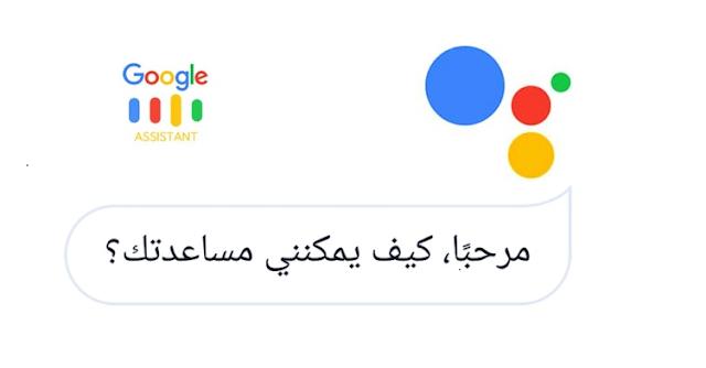أخبار صادمة جدًا حول مساعد جوجل فقد أصبح يتحدّث العربية!