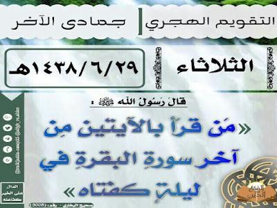 Membaca Dua Ayat Terakhir dari Surah Al-Baqarah di Malam Hari