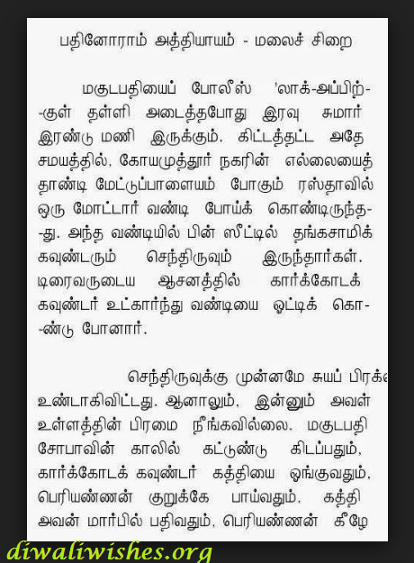 70th Independence Day Speech In Tamil