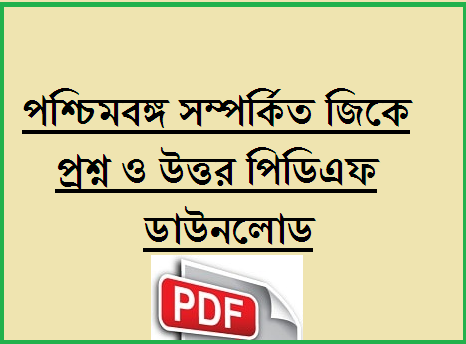 West Bengal – General Knowledge Pdf Download