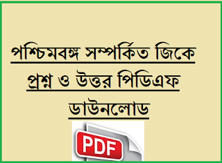 West Bengal - General Knowledge Pdf Download