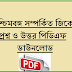 West Bengal - General Knowledge Pdf Download