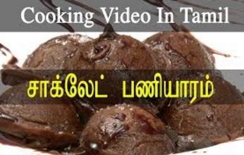 Chocolate Paniyaram How to make tasty Chocolate Paniyaram – Red pix Good Life