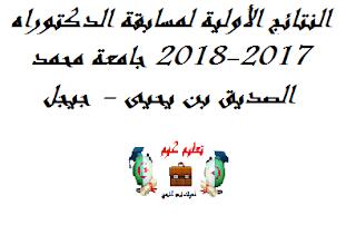 النتائج الأولية لمسابقة الدكتوراه 2017-2018 جامعة محمد الصديق بن يحيى - جيجل