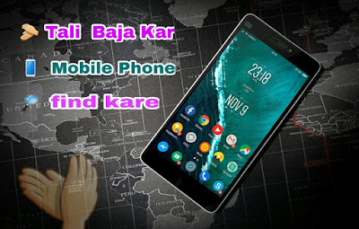 Tali Baja Kar Mobile Phone Kaise Dhunde | Clap To Find Phone