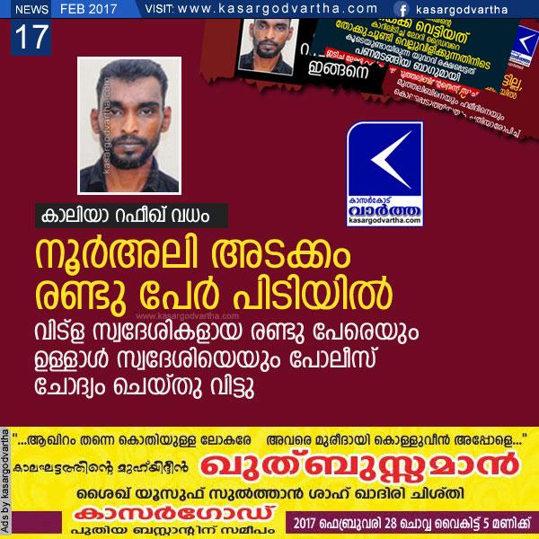 Kasaragod, Kerala, Uppala, Police, custody, Murder-case, Kalia Rafeeque, Kalia Rafeeque murder: 2 in police custody.
