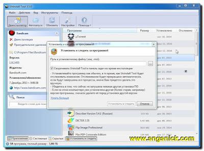 Uninstall Tool 3.5.1 Build 5510 - Установить и следить