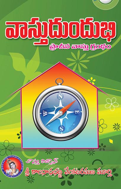 వాస్తు దుందుభి | Vastu Dundubhi | GRANTHANIDHI | MOHANPUBLICATIONS | bhaktipustakalu