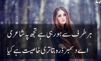 Poetry | Urdu Sad Poetry | Sad Shayari | 2 Lines Sad Poetry | December Sad Poetry | Very Sad Poetry | December Poetry,Poetry in Urdu 2 lines,love quotes in urdu 2 lines,Urdu 2 line poetry,2 line shayari in urdu,parveen shakir romantic poetry 2 lines,2 line sad shayari in urdu,poetry in two lines,Sad poetry images in 2 lines,Sad urdu poetry 2 lines