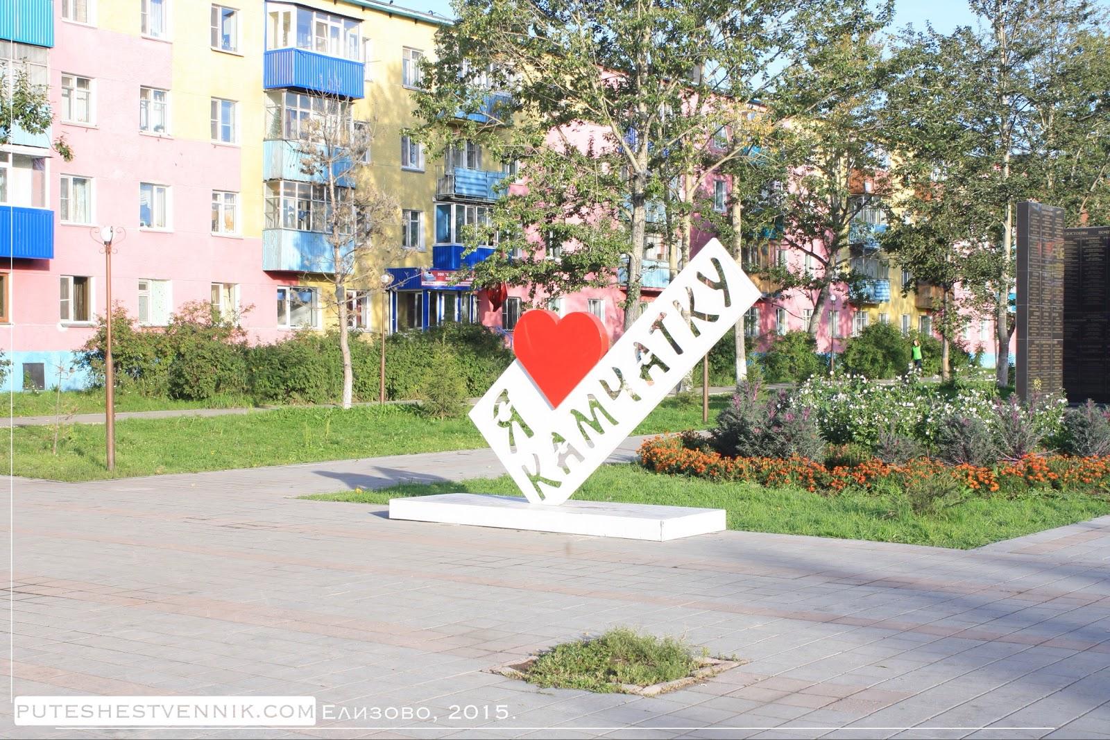 Я люблю Камчатку