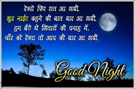 Good Night Picture in Hindi for Friends