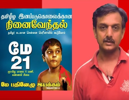 Thozhar Thirumurugan Gandhi Azhaipu – MAy 21