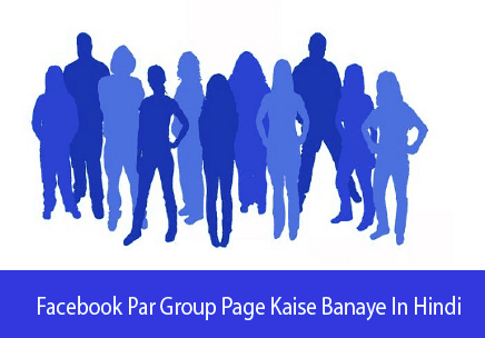 facebook-par-group-page-kaise-banaye