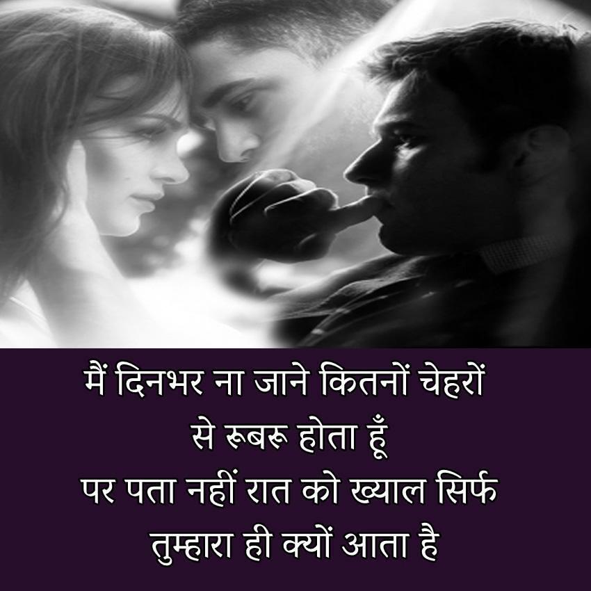 Hindi Romantic Shayari for Girlfriend, Boyfriend
