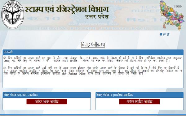 "3.Jin candidate ke pass aadhar crad hai ve ""avedan aadhar adharit"" par click kare aur jinke pass aadhaar card nhi hai ve ""avedan karyalaya adharit"" link par click kare."