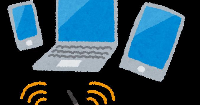 無線ネットワークのイラスト かわいいフリー素材集 いらすとや