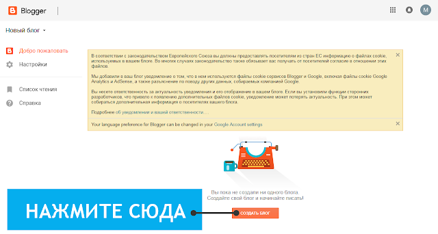 blogger как пользоваться. blogger вход. blogger как создать блог. как создать блог на blogger. blogspot.ru вход. Как создать блог на blogger. Как создать многостраничный блог на blogger. blogger зарегистрироваться. blogger как зарегистрироваться. blogger регистрация. blogspot зарегистрироваться. blogspot как зарегистрироваться. blogspot регистрация. blogspot.ru зарегистрироваться. blogspot.ru как зарегистрироваться. blogspot.ru регистрация. Как вести блог на blogger. blogger блоги.