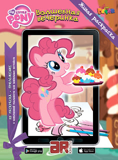 Devar Books My Little Pony AR Coloring Books